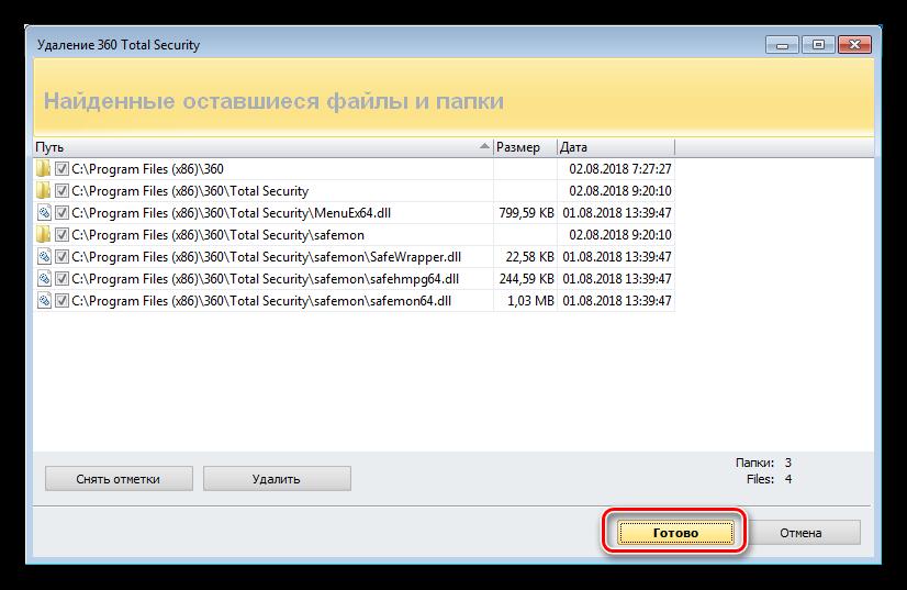 Zavershenie-udaleniya-360-Total-Security-programmoy-Revo-Uninstaller.png