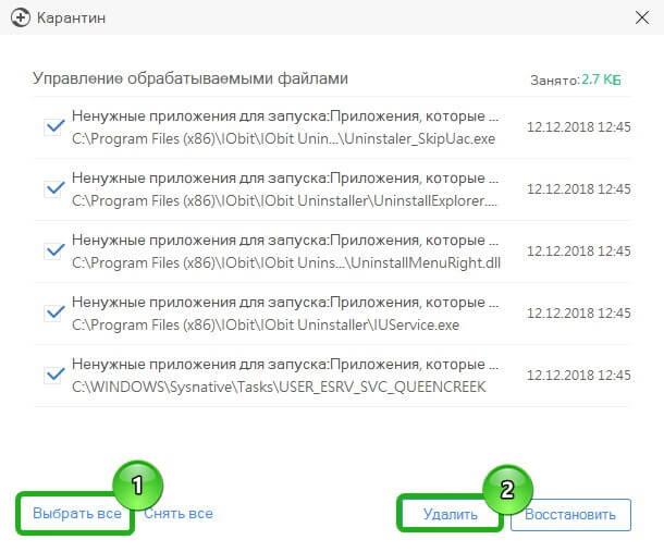 kak-udalit-360-total-security-4.jpeg