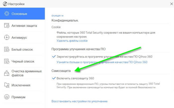 kak-udalit-360-total-security-6.jpeg
