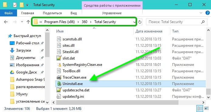 kak-udalit-360-total-security-7.jpeg