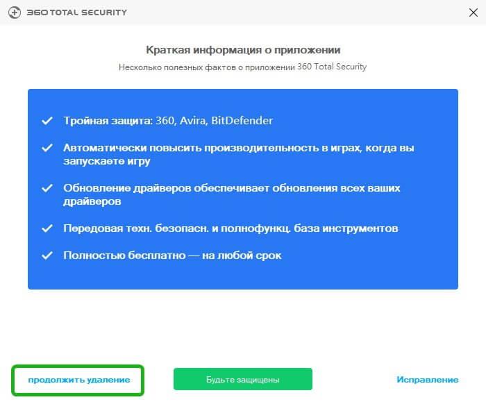 kak-udalit-360-total-security-8.jpeg
