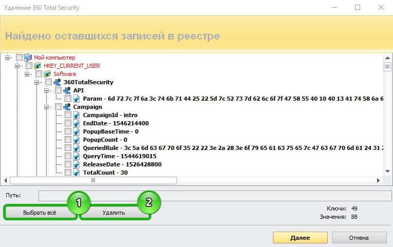 kak-udalit-360-total-security-12.jpeg