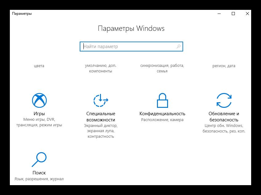 obnovlenie-i-bezopasnost-windows-10-1.png