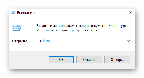 vpisyvaem-explorer-v-vypolnit-windows-10.png