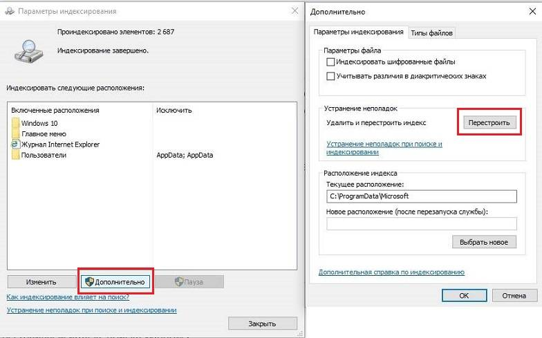 перестроить-индекс-windows.jpg