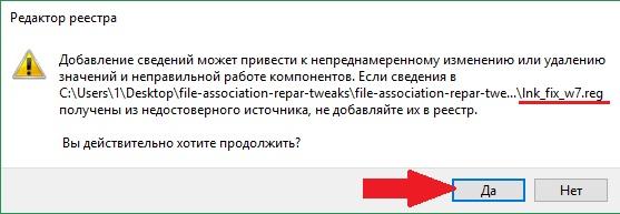 sliyanie-s-reestrom-2.jpg