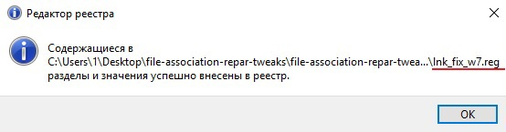 uspeshnoe-ispravlenie-associacii-failov.jpg