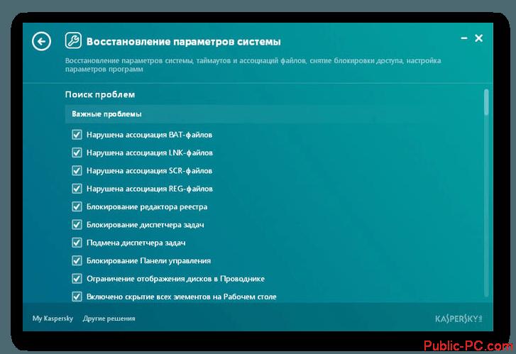 Vosstanovlenie-assotziatzii-failov-v-Kaspersky-Cleaner.png