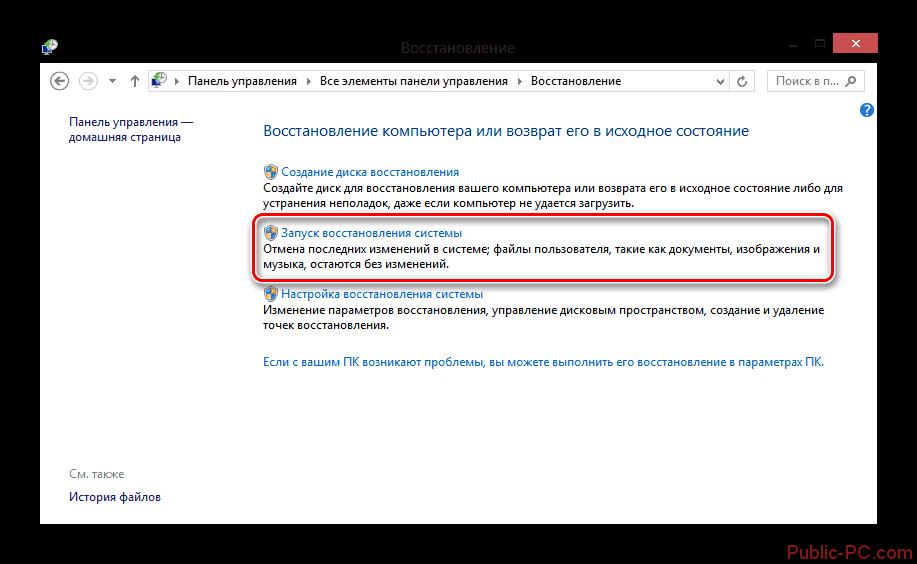 Vosstanovlenie-Windows-8.png