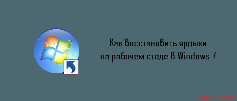 Ikonki-rabochego-stola-v-Windows-7.png
