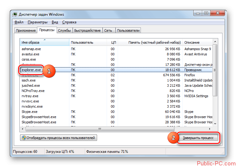 Perehod-k-zaversheniyu-protsessa-explorer.exe-v-Dispetchere-zadach-v-Windows-7.png