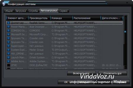 1364800726_avtozagruzka_windows.jpg