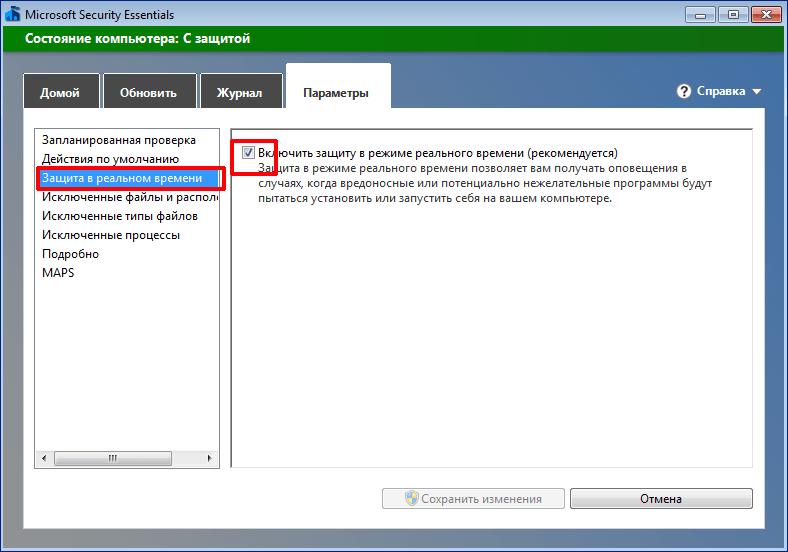 Otklyuchenie-zashhityi-v-realnom-vremeni-dlya-vstroennoy-antivirusnoy-programmyi-Microsoft-Security-Essentials.png