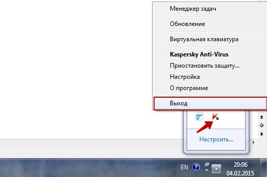 Антивирус-Касперский.png