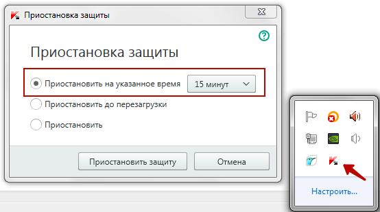 антивирус-Касперского.png