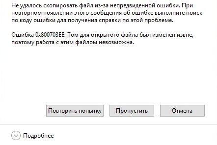 0x800703EE-e1564732828183.jpg