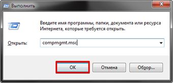 pochemu-windows-ne-videt-zhestkij-disk-i-chto-s-jetim-delat-image13.jpg