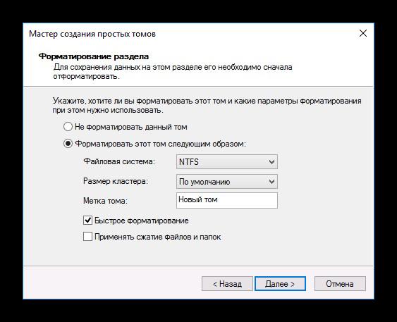 initsializatsiya-formatirovanie.png