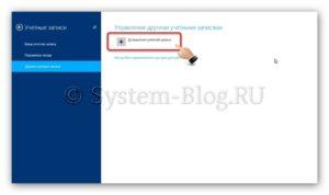 Kak-sozdat-uchetnuju-zapis-na-Windows-8-lokalnyj-polzovatel-i-akkaunt-v-Microsoft-5-300x178.jpg