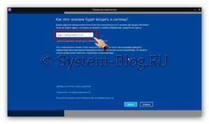 Kak-sozdat-uchetnuju-zapis-na-Windows-8-lokalnyj-polzovatel-i-akkaunt-v-Microsoft-6-300x178.jpg