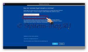 Kak-sozdat-uchetnuju-zapis-na-Windows-8-lokalnyj-polzovatel-i-akkaunt-v-Microsoft-9-300x178.jpg