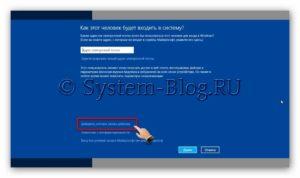 Kak-sozdat-uchetnuju-zapis-na-Windows-8-lokalnyj-polzovatel-i-akkaunt-v-Microsoft-7-300x178.jpg