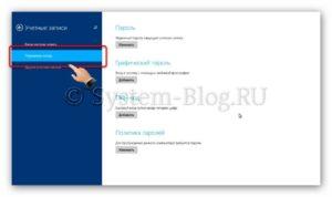 Kak-sozdat-uchetnuju-zapis-na-Windows-8-lokalnyj-polzovatel-i-akkaunt-v-Microsoft-12-300x178.jpg