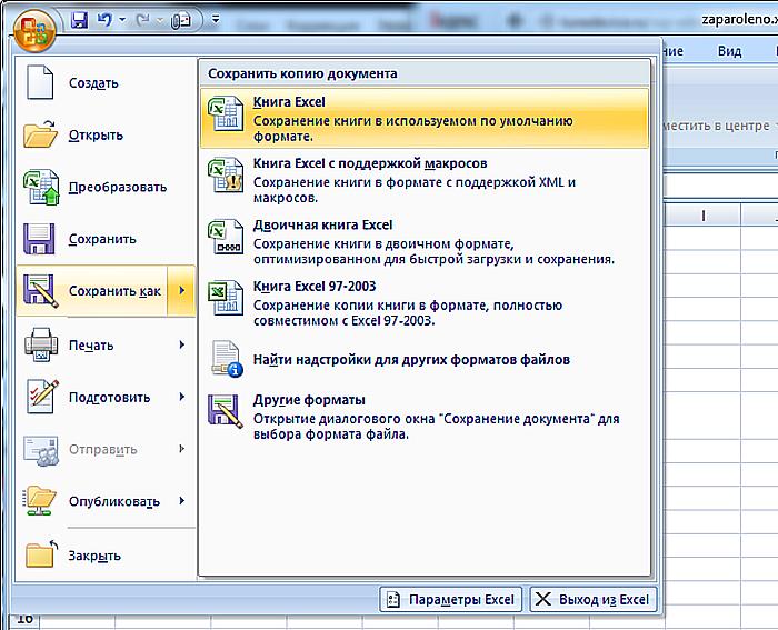 Formaty-v-kotoryh-programma-Jeksel-mozhet-sohranjat-dokumenty.png