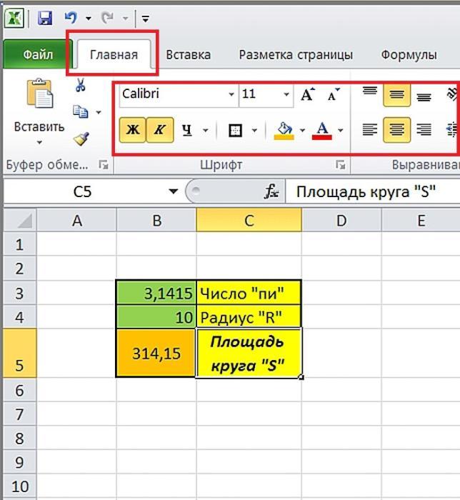 Vydeljaem-jachejki-vo-vkladke-Glavnaja-klikom-myshki-nazhimaem-na-podhodjashhie-znachki-instrumentov-dlja-formatirovanija.jpg