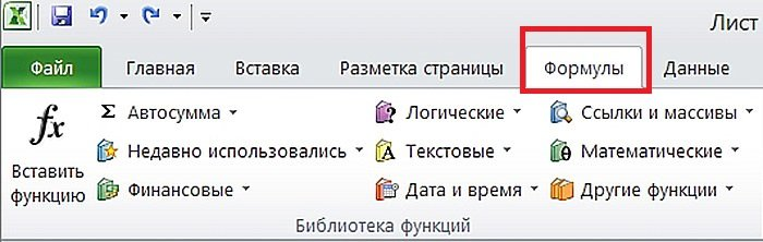 Vybrat-nuzhnyj-operator-mozhno-neposredstvenno-na-vkladke-Formuly-.jpg