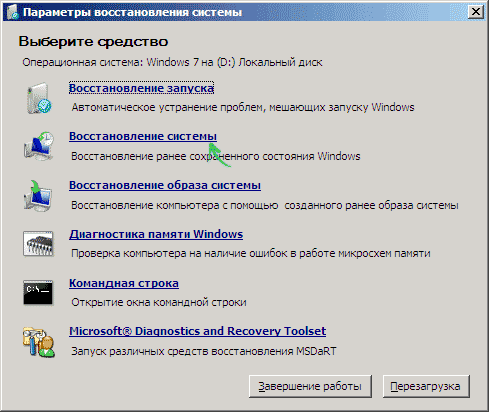 system-recovery-windows-7.png