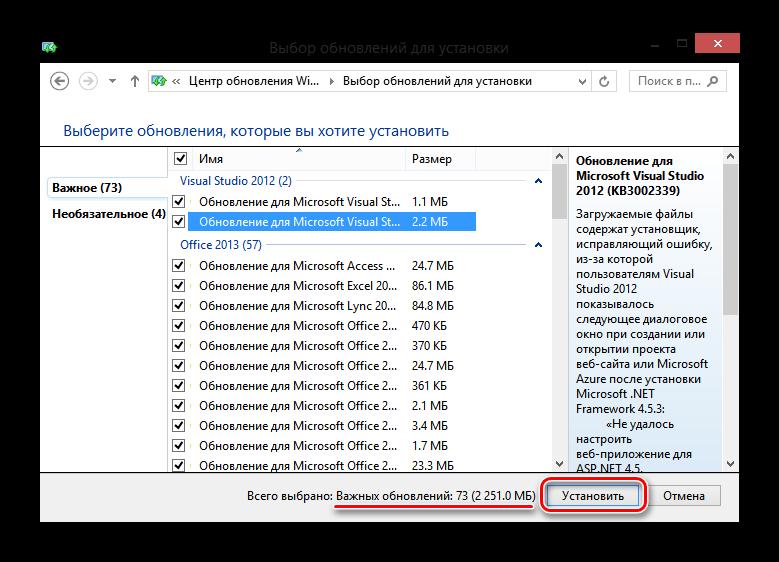 Windows-8-Spisok-obnovleniy.png