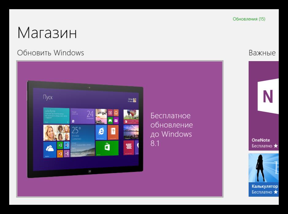 Windows-8-Magazin-obnovlenie.png