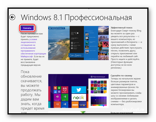 Windows-8-Skachat-8.1.png