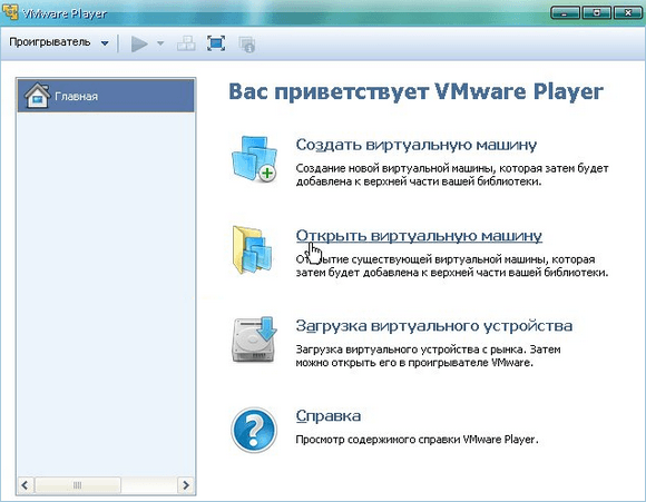 13-VMware-Player.png