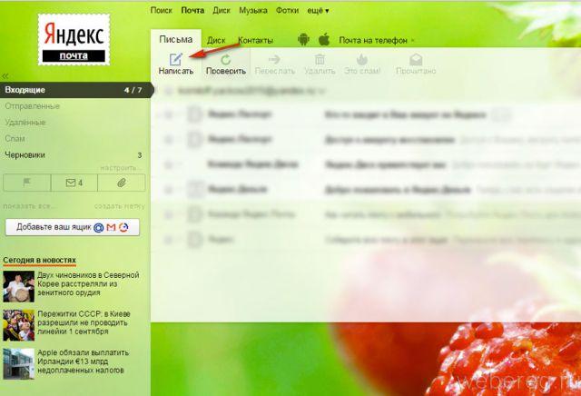otpr-pismo-pochtoy-8-640x436.jpg
