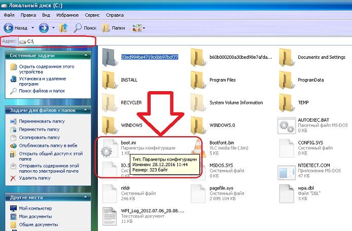 fajl-boot.ini-v-provodnike-windows.jpg