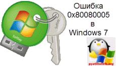 Oshibka-0x80080005----v-Windows-7.png