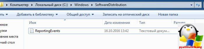 Oshibka-0x80080005----v-Windows-7-5.jpg