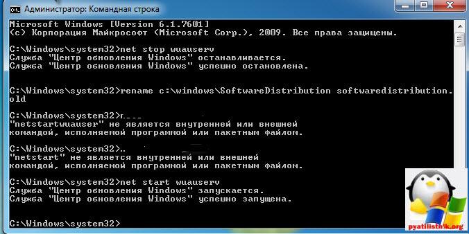 Oshibka-0x80080005----v-Windows-7-6.jpg