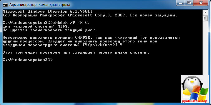Oshibka-0x80080005----v-Windows-7-9.jpg