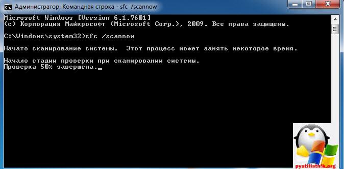 Oshibka-0x80080005----v-Windows-7-11.jpg