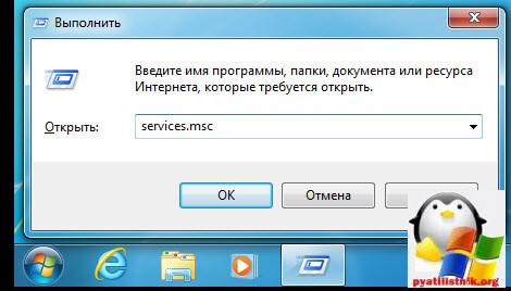 Oshibka-0x80080005----v-Windows-7-12.jpg