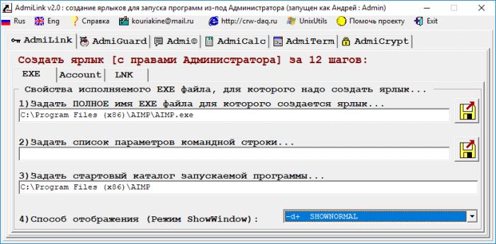 zapusk-ot-imeni-administratora-10-700x344.png