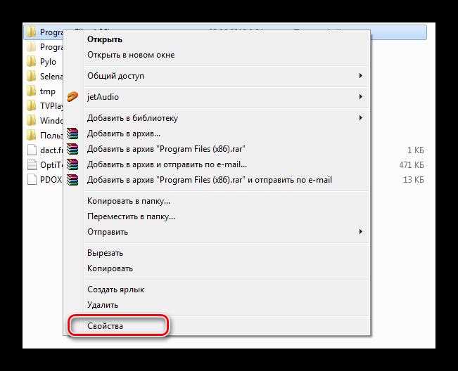 Svoystva-papki-Windows-7.png