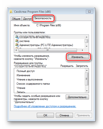 Nastroyki-bezopasnosti-papki-v-Windows-7.png