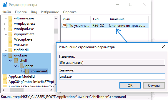 add-open-with-program-registry-step-1.png