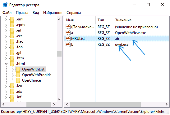 add-open-with-program-registry-step-2.png