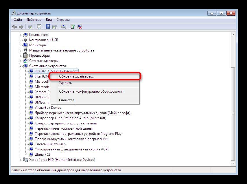 Perehod-k-obnovleniyu-ili-ustanovke-drajvera-dlya-ustrojstv-v-Windows-7.png