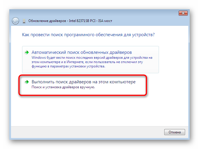 Perehod-k-vyboru-drajvera-vruchnuyu-cherez-Dispetcher-ustrojstv-v-Windows-7.png